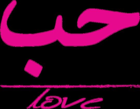 Miłość różowy, koszulka z napisem po arabsku, arabski napis
