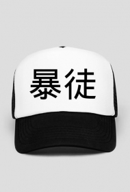 暴徒 (THUG) black Trucker