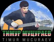 Mucurajew