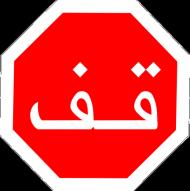 Arabski STOP. Kubek