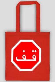 Arabski STOP. Torba bawełniana