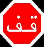Arabski STOP. Kubek z kolorowym uchem