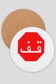 Arabski STOP. Podkładka pod kubek