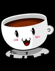 """Kubek termiczny - """"Kocham kawę"""" po japońsku"""
