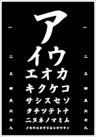 Koszulka męska - Tablica z katakaną (biały napis)