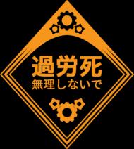 Koszulka męska - Karoshi