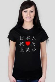 """Koszulka damska - """"日本人彼氏募集中"""" (Szukam japońskiego chłopaka)"""