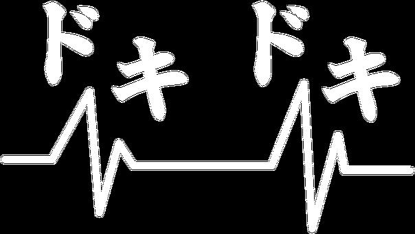 "Koszulka damska - ""ドキドキ"" (Doki Doki)"
