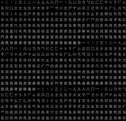 Maseczka kanji